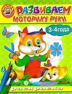 Раскраска для детей 3-4 лет. Развиваем моторику руки