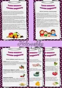 Консультация для родителей правильное питание детей