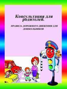 Докладом для родителей по пдд 3327