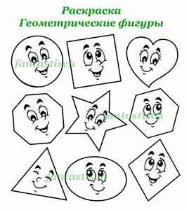 Геометрические фигуры. Раскраска для детей